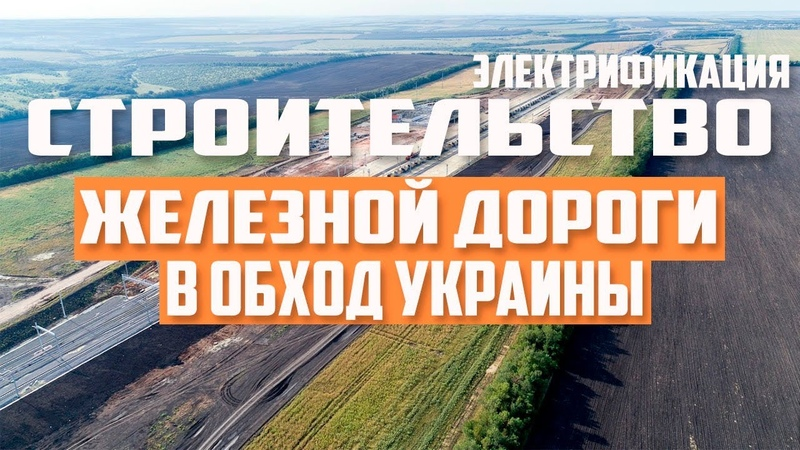 Железная дорога в обход Украины Строительство и Электрификация Кадры с высоты