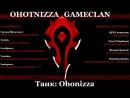 World of Warcraft Кампания оплота ДК Ohotnizza