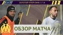 Amateur league КБР 2018|Winter Cup| Золотой Плей-Офф| 1/8 . Марсель - Хамидие. Обзор матча!
