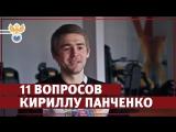 11 вопросов Кириллу Панченко