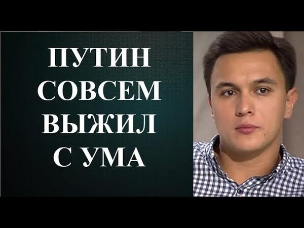 Владислав Жуковский ПУТИН СОВСЕМ ВЫЖИЛ ИЗ УМА