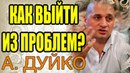 Почему не получается зарабатывать Андрей Дуйко Как выйти из проблем Школа Кайлас