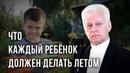 Что каждый ребёнок должен делать летом Владимир Базарный