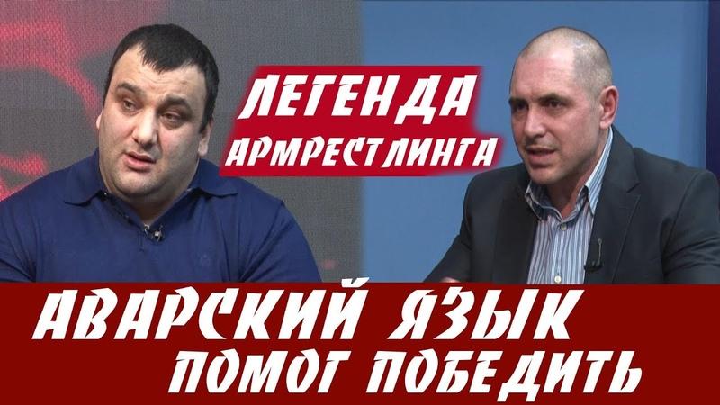 Армрестлинг в Дагестане Как горцы ворвались в элиту мирового армспорта