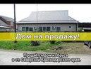 Продам дом из бруса в ст. Северской Краснодарского края