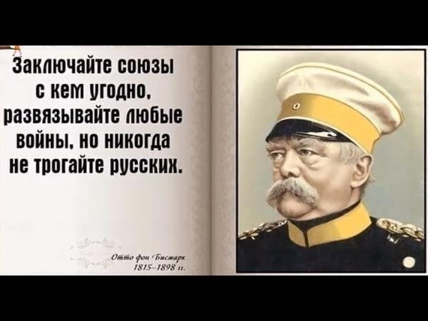 Все те кто воевал с Россией , ни когда не воюйте с Русскими говорил Бисмарк