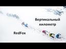 Вертикальный километр RedFox