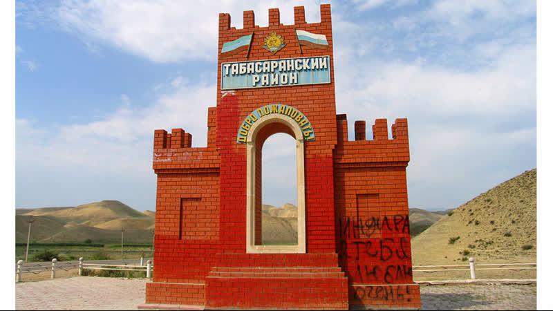 Табасаранский район.Дагестан - Неизведанное.