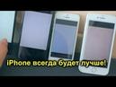 IPhone   Apple как всегда молодцы!