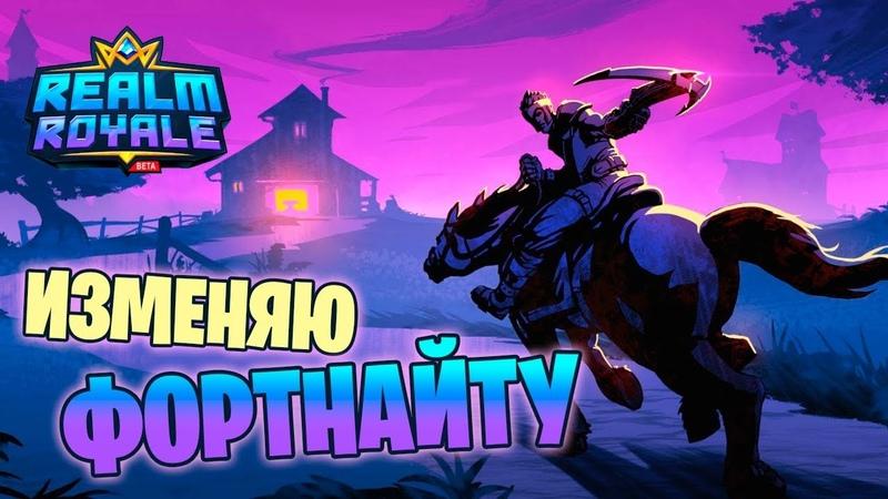 Realm Royale - Я, ИЗМЕНЯЮ ФОРТНАЙТУ (EKBplay and W1XXIQ)
