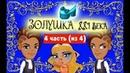Аватария ЗОЛУШКА XXI ВЕКА сказка с озвучкой 4 часть