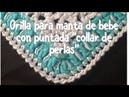Orilla en gancho con puntada Collar de Perlas para mantas de bebe 3