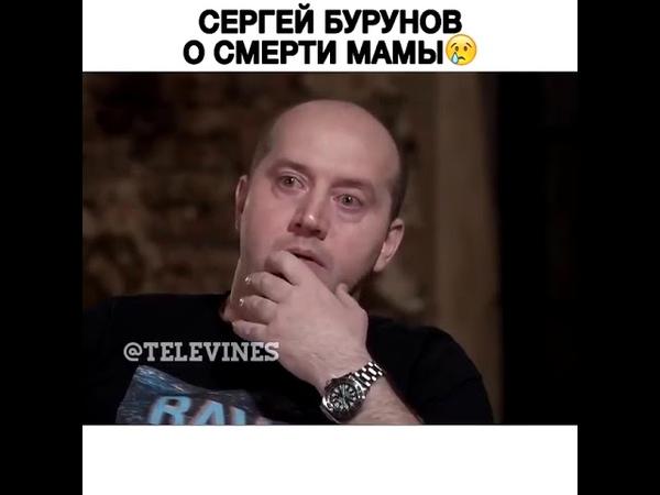 Сергей Бурунов о мама