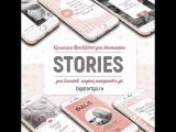 Коллекция Stories_Rose&Silver