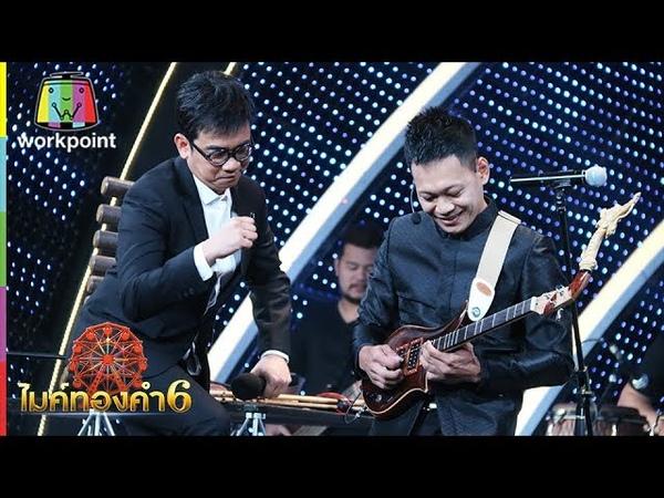 มิกซ์ มิเตอร์ สุดยอดนักดนตรีไทย ร้องเ