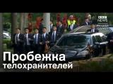 Бегущие телохранители Кима