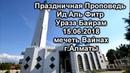 Праздничная Проповедь Ид Аль Фитр Ураза Байрам 15.06.2018