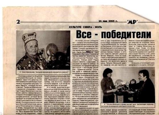 Статья о саамском детском конкурсе.