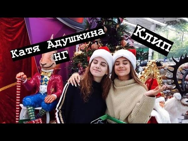 Катя Адушкина НГ КЛИП