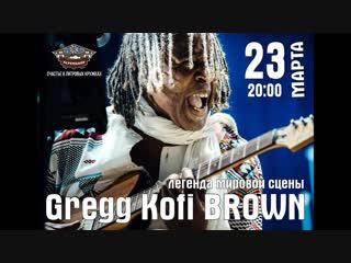 Gregg Kofi BROWN - легенда мировой сцены