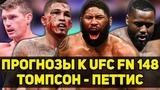 В ОЖИДАНИИ ЯРКИХ БОЕВ! Прогнозы к UFC Fight Night 148 Стивен Томпсон - Энтони Петтис