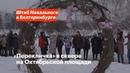 «Перекличка» в сквере на Октябрьской площади