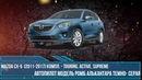 Mazda CX-5 2011-2017 Автопилот Ромб алькантара темно-серая