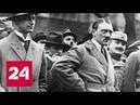 Процесс закрыт станет ли офицер СС Цуркус национальным героем Латвии - Россия 24
