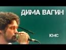 Дима Вагин- КМС