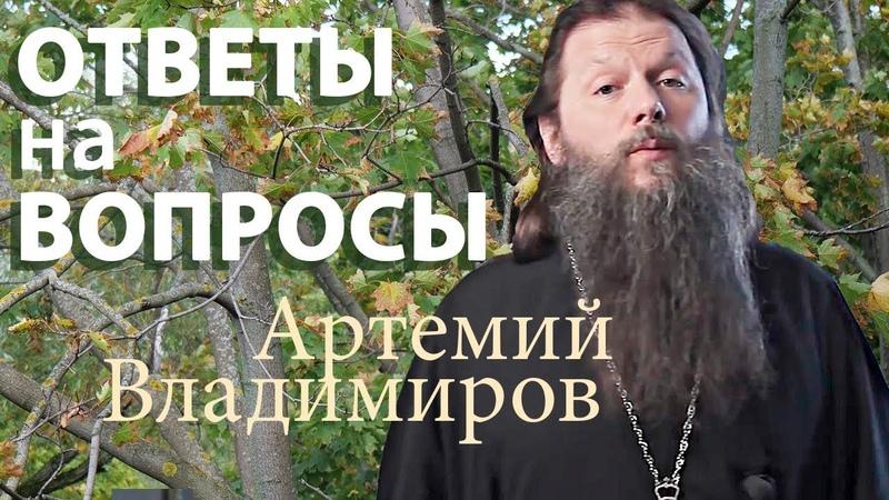 Ответы на вопросы. Крест Господень 27 09 2018 Артемий Владимиров