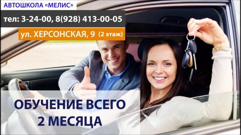 Автошкола МЕЛИС Геленджик
