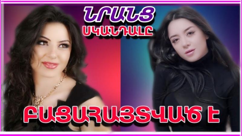 Դիանա Գրիգորյանի և Ռոզա Ֆիլբերգի Միջև Եղա 139