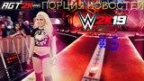 AGT - ПЯТЫЙ ВЫПУСК НОВОСТЕЙ О WWE 2K19 (Об онлайне, Алексе Блисс и легендах!)