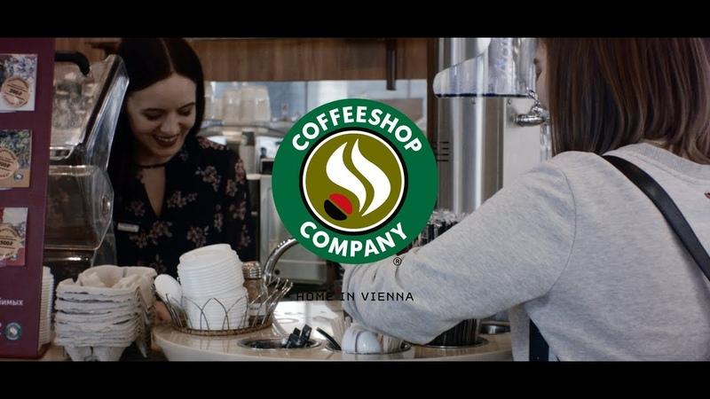 Coffeshop Company. Атлантик Сити. Санкт-Петербург