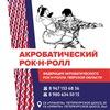 Тверской акробатический рок-н-ролл