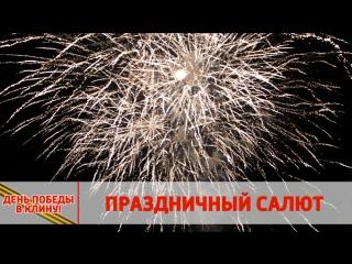 День Победы в Клину! - Праздничный салют