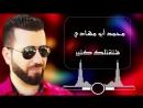 شتقتقلك كتير I غناء محمد ابو مهادي انا يعني