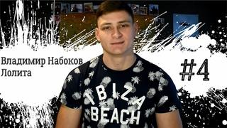 #4. Владимир Набоков. Лолита