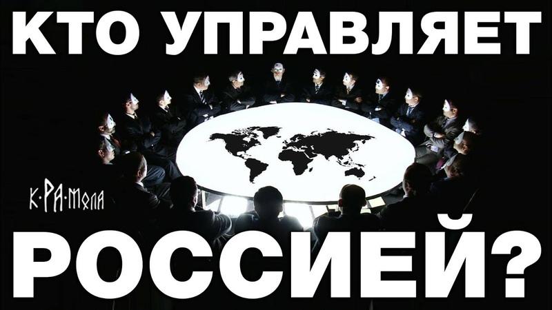Властные группировки России. Часть 1. Внешний контур