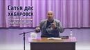 Сатья дас Хабаровск 19 09 18 семинар Отличие в общении мужчин и женщин