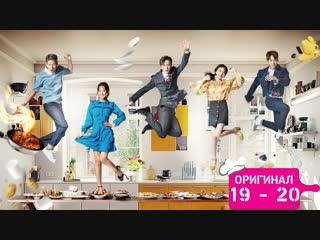 Дэ Чан Гым наблюдает / Dae Jang Geum Is Watching - 19 и 20 / 32 (оригинал без перевода)