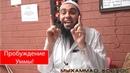 Мухаммад Хоблос - Пробуждение Уммы! НОВИНКА 2018