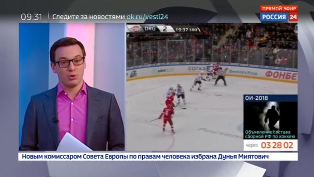Новости на Россия 24 Тренерский штаб сборной РФ по хоккею огласит состав олимпийской команды