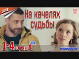 На качелях судьбы / HD 1080p / 2018 (мелодрама). 1-4 серия из 4