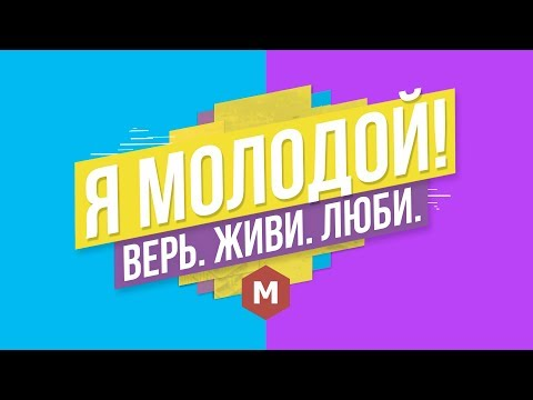 Открытие молодежной конференции Я МОЛОДОЙ