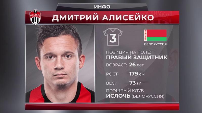 Дмитрий Алисейко — новый защитник красно-чёрных