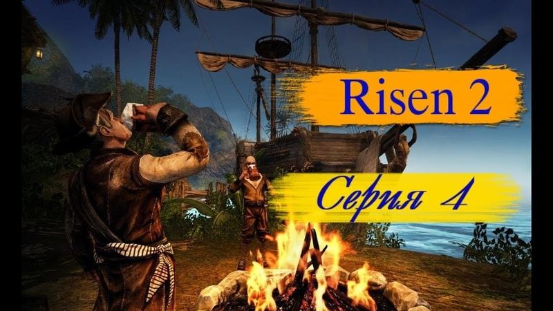 Risen 2 Прохождение 4 Пиратское логово