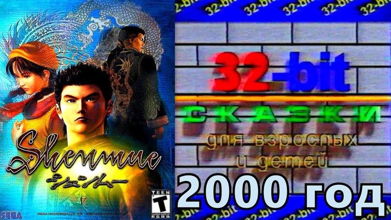 32-Bit Сказки - Shenmue (ТК АТН , 2000 год) HD