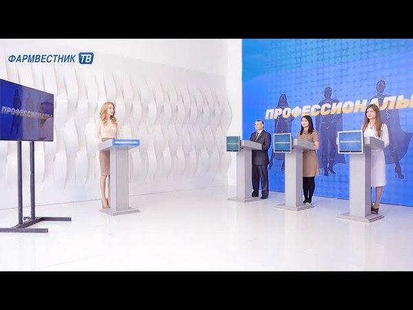 «Профессионалы»: Телевикторина для провизоров и фармацевтов. Выпуск 35