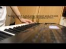 Макс Корж Пьяный дождь piano cover Миша Сухинин